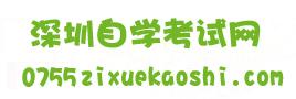 深圳自学考试网