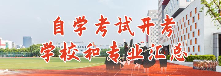 广东自考开考学校和专业一览表