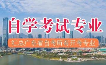 广东自学考试学校和专业