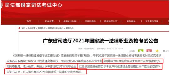 成人教育参加广东司法考试